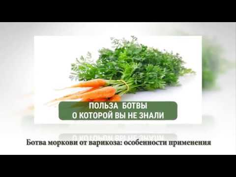 Морковная ботва лечит варикоз!!!
