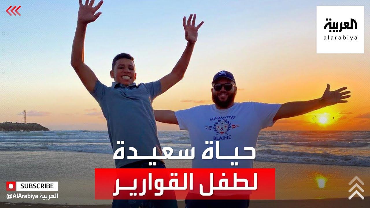 الطفل المغربي أشرف يحظى بحياة جديدة وسعيدة  - نشر قبل 10 ساعة