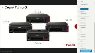 Вебинар. Обзор принтеров Canon Pixma G G1410, G2410, G3410, G4410