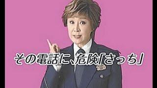 「危険、さっち」――。増加の一途をたどる特殊詐欺被害を防ごうと、新潟...