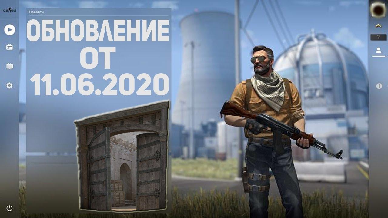 двери как в cs 1.6 на карте dust2┃Добавили настройку контраста игрока┃Обновление в CS:GO от 11.06.20
