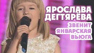 Ярослава Дегтярёва – Звенит январская вьюга (Голос.Дети-3, 2016, Финал)