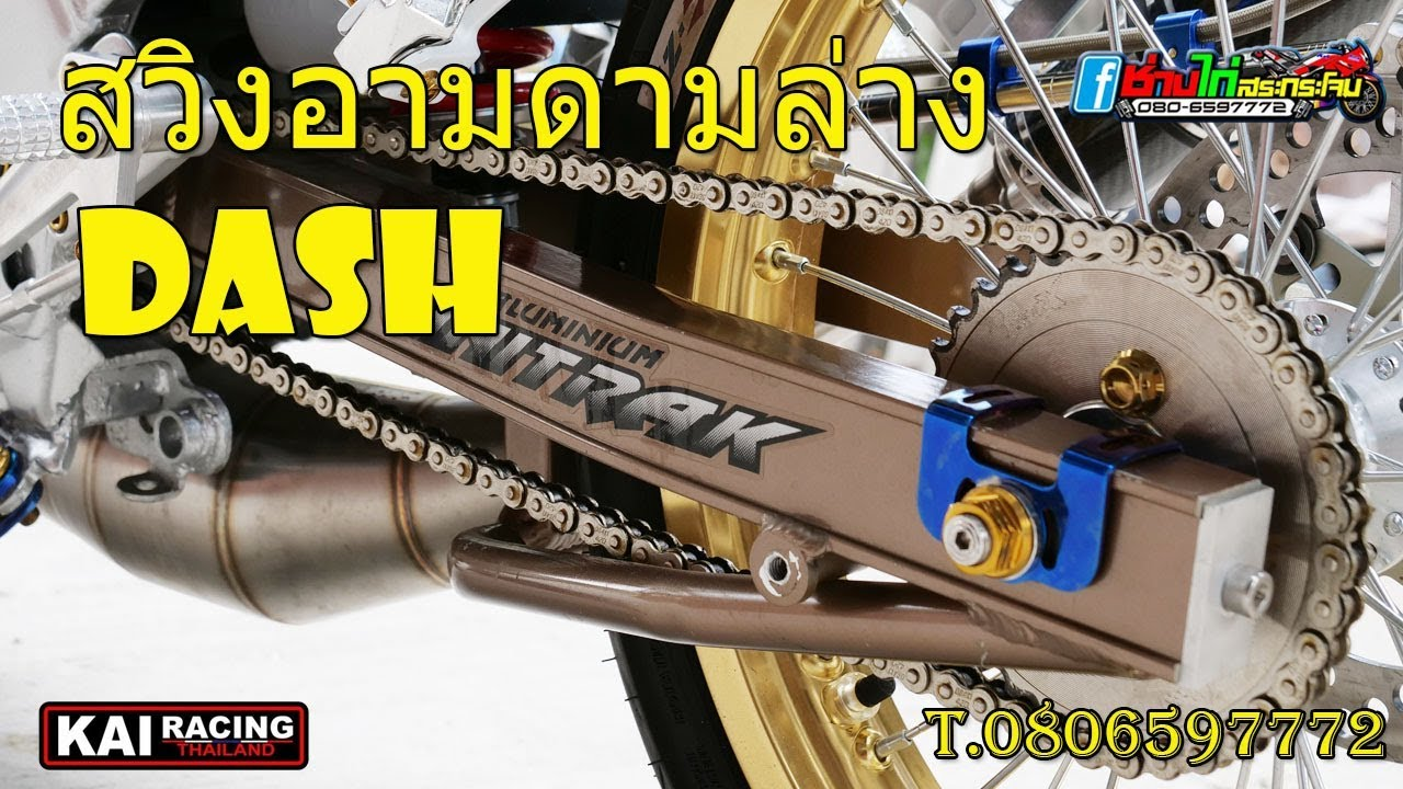 สวิงอาม DASH ดามล่างสีทอง สั่งทำพิเศษ+อะไหล่แต่ง By ร้านช่างไก่สระกระโจม