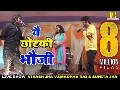 Hit  छोटकी  भौजी  Song [MADHAV  RAI AND VIKASH  JHA &SUNITA JHA