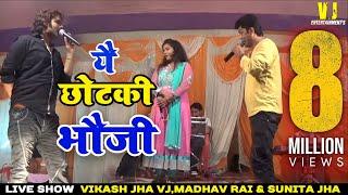 Hit  छोटकी  भौजी  Song [MADHAV  RAI AND VIKASH  JHA &SUNITA JHA