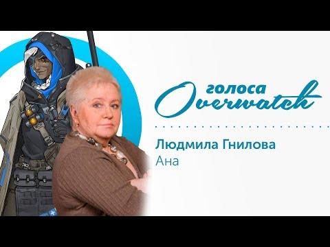 видео: Голоса overwatch - Людмила Гнилова | Ана