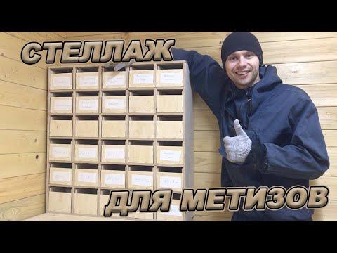 Ящики для метизов своими руками