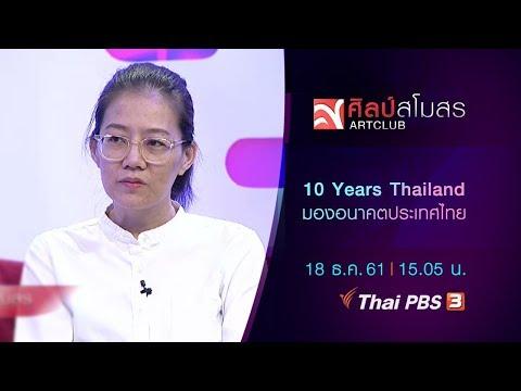 10 Years Thailand มองอนาคตประเทศไทย - วันที่ 18 Dec 2018