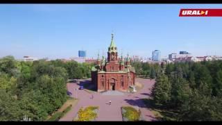 видео Туристические места Челябинской области