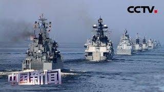 [中国新闻] 俄罗斯举行阅兵式庆祝海军节 鼓舞士气 展现重振俄罗斯大国地位的雄心   CCTV中文国际