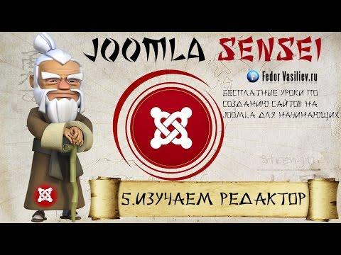 5.Изучаем редактор | Joomla Sensei