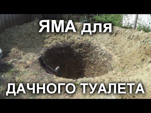 видео: ВЫГРЕБНАЯ ЯМА для дачного туалета из шин.