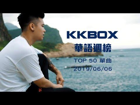 20190606 KKBOX 華語單曲週榜排行榜 Taiwan C-POP  Chart TOP50