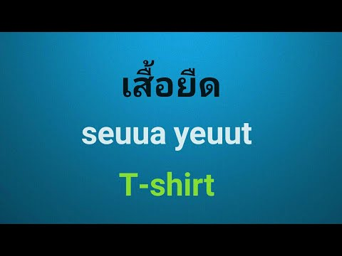 Learn Thai Clothes and Materials Vocabulary, Thai English Lesson