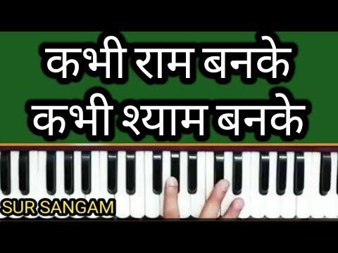 Kabhi Ram Banke Kabhi Shyam Banke II कभी राम बनके. II Sur Sangam Bhajan II How to Sing and Play