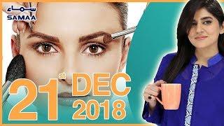 Make up Competition Malir Vs Liyari   Subh Saverey Samaa Kay Saath   Sanam Baloch   Dec 21,2018