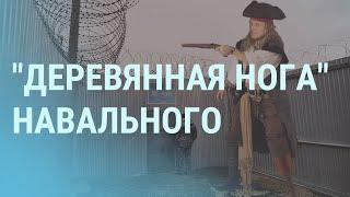 Гости навестили Навального, медики скрывают пытки   УТРО   29.03.21