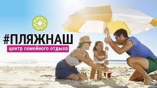 #ПЛЯЖНАШ - центр семейного отдыха | Крым | п. Поповка | Лето 2016