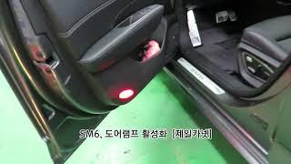 [광주 도어램프] SM6,도어바보등,LED도어램프활성화…