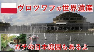 東欧旅11日目の1 ヴロツワフで百周年記念ホールと日本庭園を見学します【無職旅】