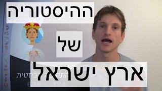 ההיסטוריה המרתקת של ארץ ישראל  (בעשר דקות בלבד)