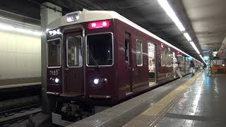 【阪急】7000系 7020F 特急新開地行き 花隈到着発車 (FHD)