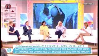 Ο Κυριάκος Μπαμπασίδης στο Ε TV για τη δολοφονία αγοριού από τον 14χρονο συμμαθητή στη Γέφυρα