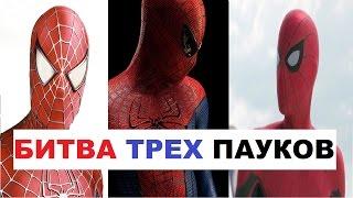 Самый сильный киношный Человек-паук. Тоби VS Эндрю VS Том