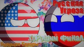 Русская угроза - Хороший финал - Кантриболз (сountryballs) Будущее Европы