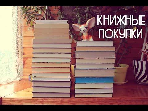 КНИЖНЫЕ ПОКУПКИ очень много книг!!! 32 КНИГИ!))