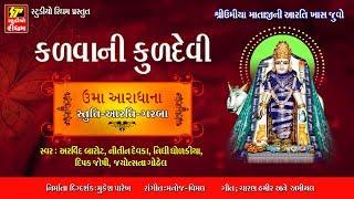 Jai Patidar | Kadva Ni Kuldevi | Maa Umiya Ni Aarti
