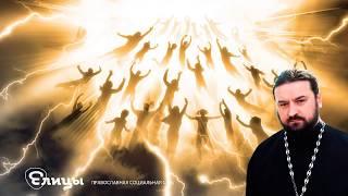 Загробная жизнь. Проповедь 05.11.17 Прот. Андрей Ткачев Слушать проповедь