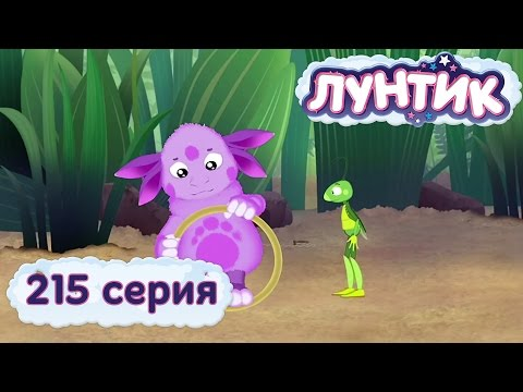 Лунтик и его друзья - 215 серия. Чужие вещи