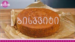 ბისკვიტი - Wunderkuchen