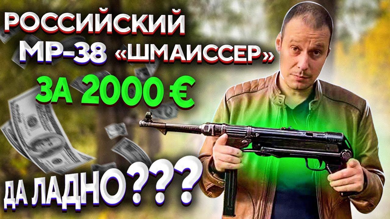 РОССИЙСКИЙ ШМАЙСЕР  MP-40 !!! ЗАЧЕМ ???