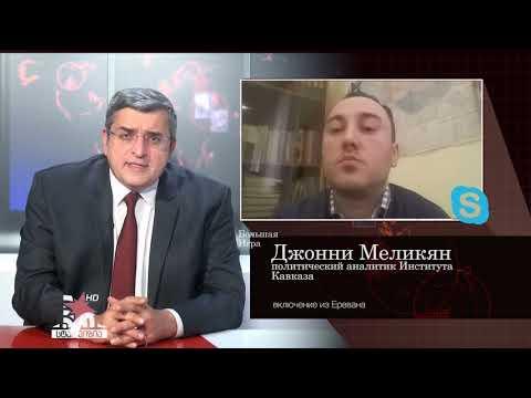 Отношения между Грузией и Арменией. Динамика. Проблемы. Перспективы.