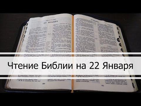 Чтение Библии на 22 Января: Псалом 22, Евангелие от Матфея 22, Бытие 43, 44