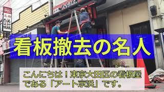 ★看板撤去の名人<複雑な看板編>(3分動画)