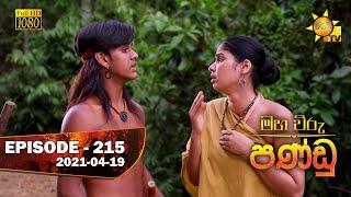Maha Viru Pandu | Episode 215 | 2021-04-19 Thumbnail