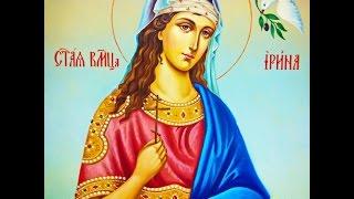 18 мая   Страдание святой великомученицы Ирины 5 мая старый стиль . Igla