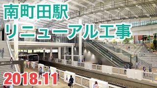 【最新版】東急田園都市線 南町田駅リニューアル工事 2018年11月