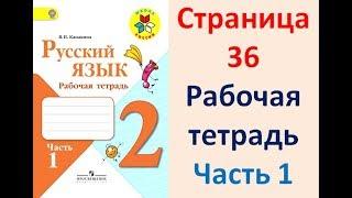 Рабочая тетрадь по русскому языку 2 класс. Часть 1. Канакина  Страница . 36