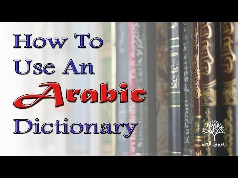 How To Use An Arabic Dictionary part1