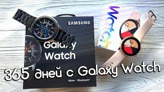 Год с умными часами Galaxy Watch и разница с Watch Active
