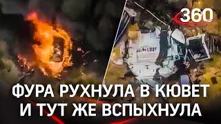 Фото Видео: фура сорвалась с ЦКАД и вспыхнула. Водитель погиб. Предварительно, у него лопнуло колесо