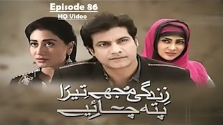 Zindagi Mujhay Tera Pata Chahiye - Episode 86 On PTV Home -  YouTube