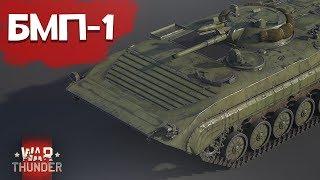 БМП-1 МАШИНА САДИСТА в War Thunder