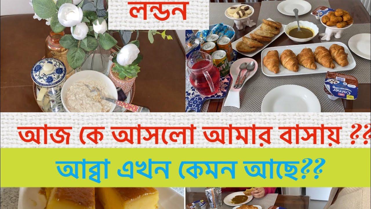 Bangladeshi mum London😍vlog-328/Easy Pudding Recipe/How Is DAd Now??