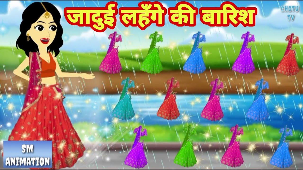 जादुई लेहंगे की बारिश - Hindi kahaniya || Jadui kahaniya || Kahaniya || hindi kahaniya || Chotu Tv