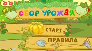 СМЕШАРИКИ Сбор урожая с Копатычем, видео для детей ИГРЫ ДЛЯ ДЕТЕЙ со смешариками